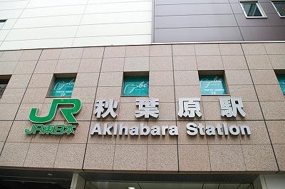 JR秋葉原駅写真