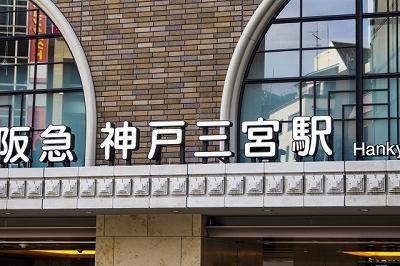 阪急三宮駅写真