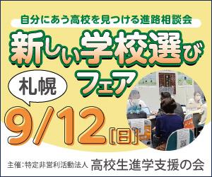 新しい学校選びフェア札幌会場