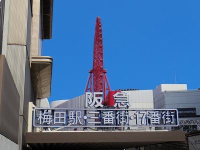 梅田駅写真